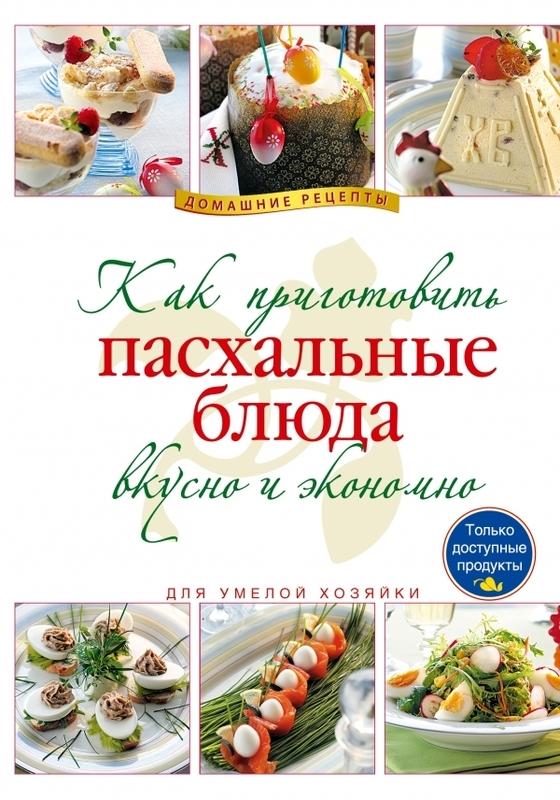 Как приготовить пасхальные блюда вкусно и экономно - купить и читать книгу