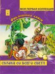 Фиолетовая книга. Сказки со всего света