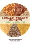 Блюда для повышения иммунитета. Злаковая кулинария