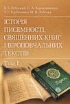 """Фото книги """"Історія писемності, священних книг і віроповчальних текстів. В 2-х томах"""""""