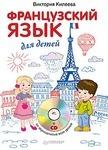 Французский язык для детей (+ CD-ROM)
