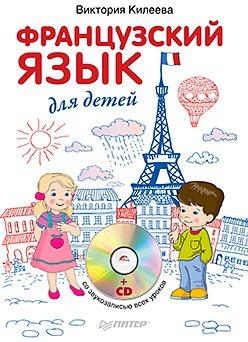 """Купить книгу """"Французский язык для детей (+ CD-ROM)"""""""