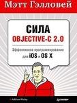 Сила Objective-C 2.0. Эффективное программирование для iOS и OS X
