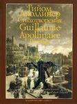 Гийом Аполлинер. Стихотворения / Guillaume Apollinaire: Poesies