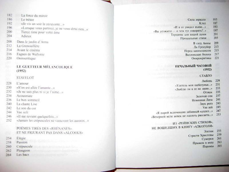 "Купить книгу ""Гийом Аполлинер. Стихотворения / Guillaume Apollinaire: Poesies"""