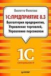 1С:Предприятие 8.3. Бухгалтерия предприятия, Управление торговлей, Управление персоналом