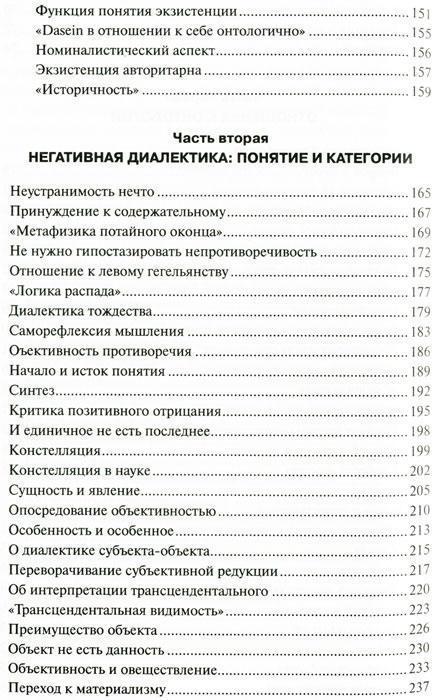 """Купить книгу """"Негативная диалектика"""""""