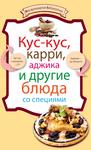 Книга Вкусные и полезные блюда после праздника