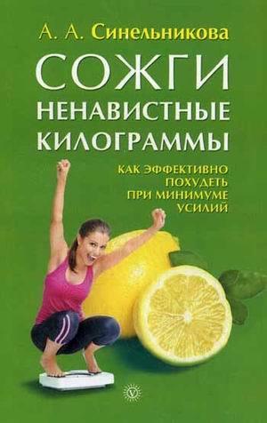 """Купить книгу """"Сожги ненавистные килограммы. Как эффективно похудеть при минимуме усилий"""""""