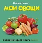 Мои овощи