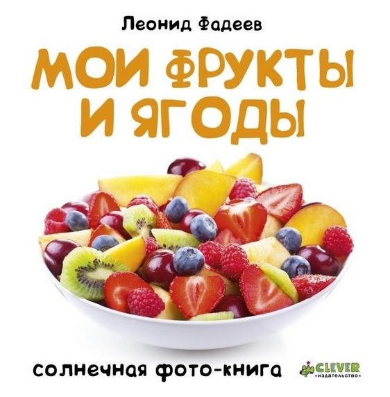 """Купить книгу """"Мои фрукты и ягоды"""""""