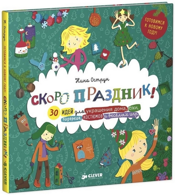 "Купить книгу ""Скоро праздник!"""