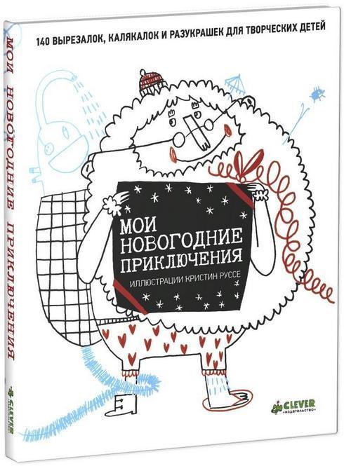 """Купить книгу """"Мои новогодние приключения"""""""