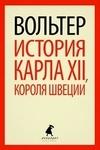 """Книга """"История Карла XII, короля Швеции"""" обложка"""