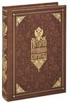 История российского купечества (эксклюзивное подарочное издание)