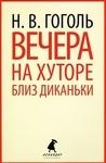 """Книга """"Вечера на хуторе близ Диканьки"""" обложка"""