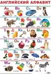 Английский алфавит. Учебный плакат