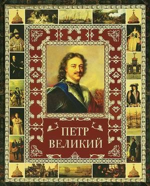 """Купить книгу """"Петр Великий"""""""