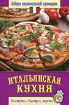 Итальянская кухня - купить и читать книгу
