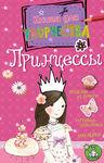 Принцессы. Книга для творчества (мини)