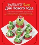 """Обложка книги """"Украшение блюд. Для Нового года"""""""
