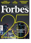 """Обложка книги """"Forbes Украина №1 (35) январь 2014"""""""