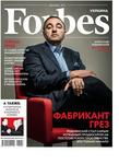 Forbes Украина №12 (34) декабрь 2013