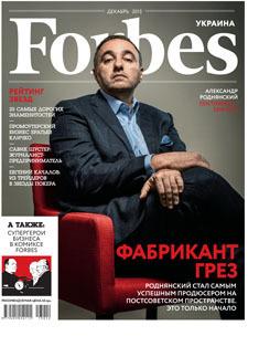 """Купить книгу """"Forbes Украина №12 (34) декабрь 2013"""""""