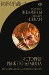 Обложки книг Роджер Желязны