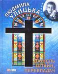Даніель Штайн, перекладач - купить и читать книгу