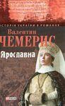 Книга Запорожці