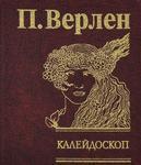 Калейдоскоп - купити і читати книгу