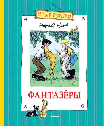 "Купить книгу ""Фантазеры"""