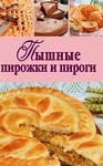 Пышные пирожки и пироги