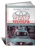 Дао Toyota: 14 принципов менеджмента ведущей компании мира