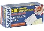 500 наиболее употребительных выражений английского языка (набор из 500 карточек)