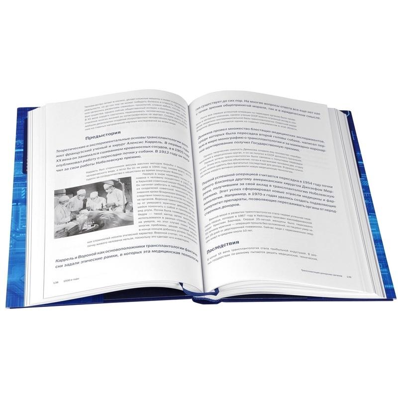 """Купить книгу """"Технологии, которые изменили мир"""""""