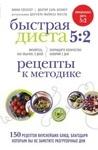 Быстрая Диета 5:2. Рецепты к методике