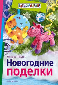 """Купить книгу """"Новогодние поделки"""""""