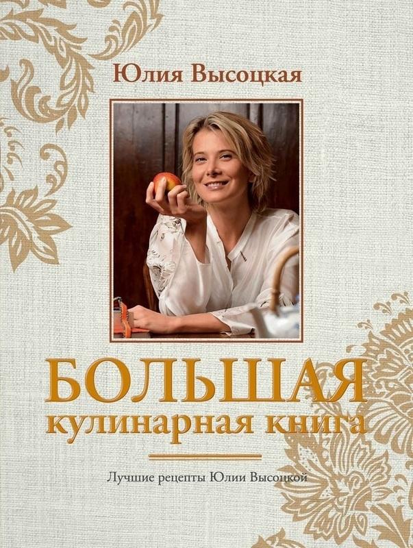 """Купить книгу """"Большая кулинарная книга. Лучшие рецепты"""""""