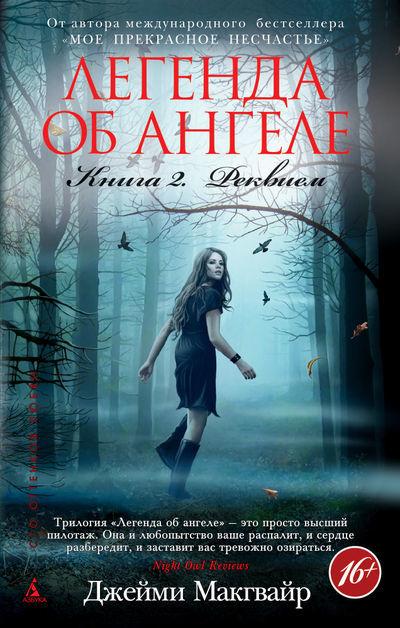 "Купить книгу ""Легенда об ангеле. Книга 2. Реквием"""