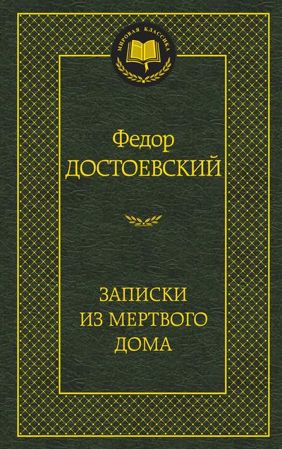 """Купить книгу """"Записки из Мертвого дома"""""""