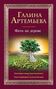 Книга Фата на дереве