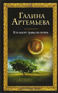 """Купить книгу """"Кто косит травы по ночам"""""""
