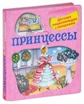 """Обложка книги """"Принцессы"""""""