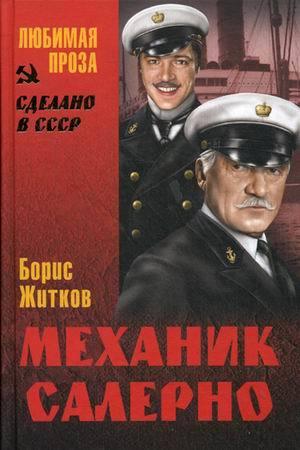 """Купить книгу """"Механик Салерно"""""""