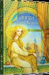 Ангел Золоте Волосся