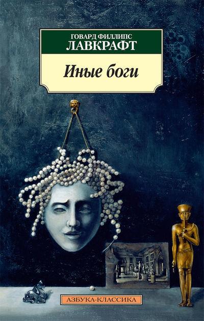 """Купить книгу """"Иные боги"""""""