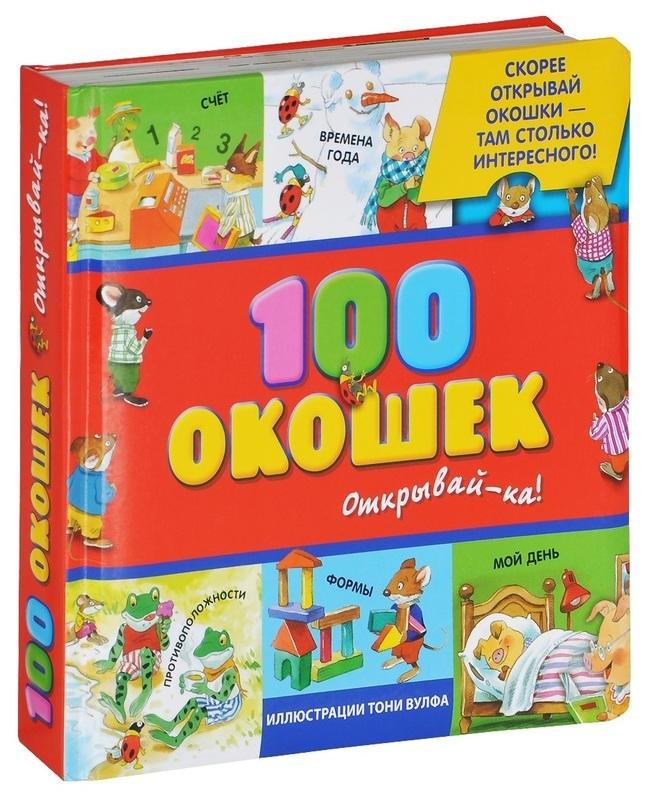 """Купить книгу """"100 окошек - открывай-ка!"""""""