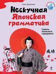 """Обложка книги """"Нескучная японская грамматика. Советы японского городового"""""""